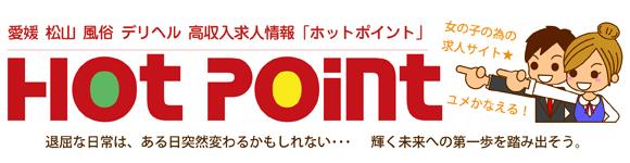 愛媛 松山 風俗 デリヘル 高収入求人情報